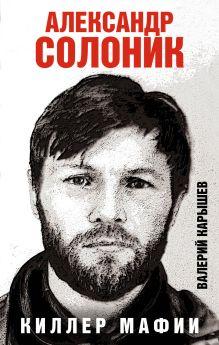 Обложка Александр Солоник - киллер мафии Валерий Карышев