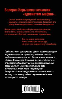 Обложка сзади Александр Солоник - киллер мафии Валерий Карышев