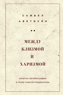 Обложка Между клизмой и харизмой (классическое оформление) Самвел Аветисян