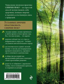 Обложка сзади Сила леса. Как деревья помогают нам обрести здоровье и радость. (суперобложка)