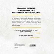 Обложка сзади Кроссовки: история мирового безумия (золотая) Родриго Коррал, Алекс Френч, Хоуи Кан