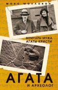 Агата и археолог. Мемуары мужа Агаты Кристи