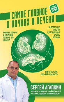 Обложка Самое главное о почках и печени Сергей Агапкин