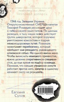 Обложка сзади Резидент Евгений Сухов