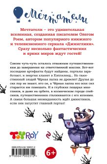 Обложка сзади Сокровище Хэппиленда Олег Рой