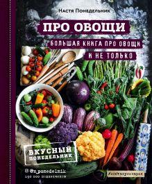 Обложка ПРО овощи! Большая книга про овощи и не только Настя Понедельник