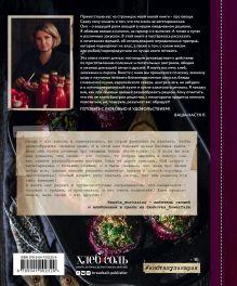 Обложка сзади ПРО овощи! Большая книга про овощи и не только Настя Понедельник
