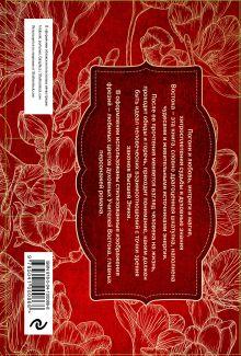 Обложка сзади Две жизни. Комплект из четырех книг в подарочном коробе с золотыми фрезиями Конкордия Антарова