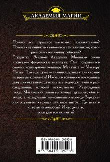 Обложка сзади Тайна Изумрудного города. Шанс для шута Александра Черчень
