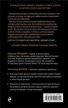 Обложка сзади Панджшерский узник Николай Прокудин, Александр Волков