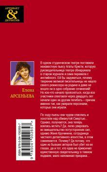 Обложка сзади Неизвестная пьеса Агаты Кристи Елена Арсеньева