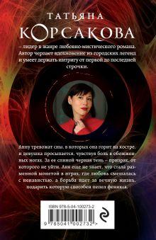 Обложка сзади Пепел феникса Татьяна Корсакова