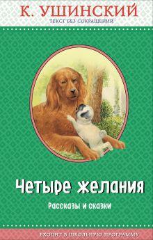 Четыре желания. Рассказы и сказки (с крупными буквами, ил. А. Басюбиной, В. и М. Белоусовых)