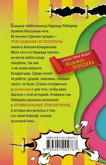 Обложка сзади Фея с благими намерениями Наталья Александрова