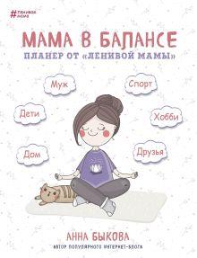 Обложка Мама в балансе. Планер от