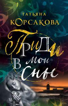 Обложка Приди в мои сны Татьяна Корсакова