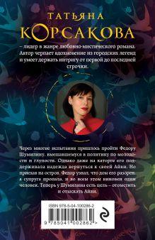Обложка сзади Приди в мои сны Татьяна Корсакова