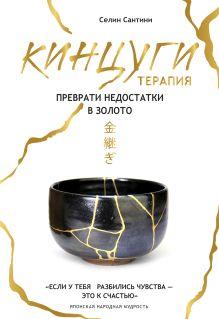Обложка Кинцуги терапия. Преврати недостатки в золото Селин Сантини