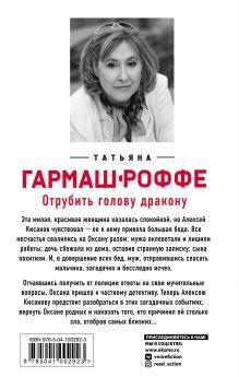 Обложка сзади Отрубить голову дракону Татьяна Гармаш-Роффе