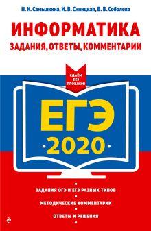 ЕГЭ-2020. Информатика. Задания, ответы, комментарии