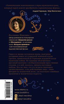 Обложка сзади Глаза ее куклы Екатерина Неволина