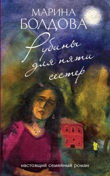 Обложка Рубины для пяти сестер Марина Болдова