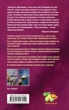 Обложка сзади Рубины для пяти сестер Марина Болдова