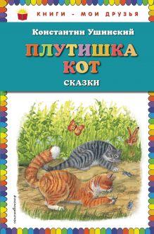Плутишка кот: сказки (ил. В. и М. Белоусовых, А. Басюбиной)