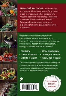 Обложка сзади Богатый урожай без химии. Советы по выращиванию для тех, кто хочет сохранить здоровье Геннадий Распопов