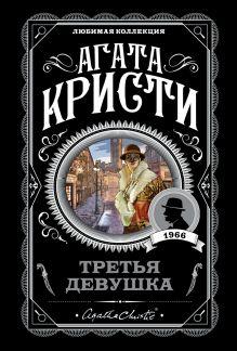 Обложка Третья девушка Агата Кристи