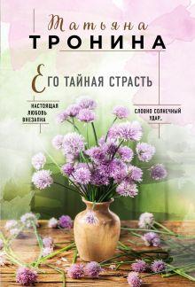Обложка Его тайная страсть Татьяна Тронина