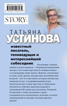 Обложка сзади Свиданье с Богом у огня: Разговоры о жизни, любви и самом важном Татьяна Устинова