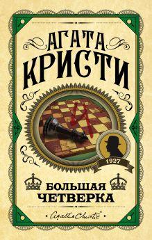 Обложка Большая четверка Агата Кристи