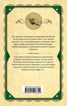 Обложка сзади Большая четверка Агата Кристи