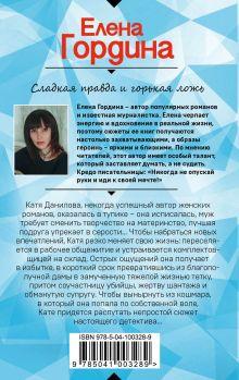 Обложка сзади Сладкая правда и горькая ложь Елена Гордина