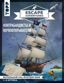 Escape Adventures: контрабандисты и первооткрыватели