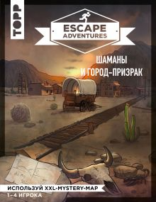 Escape Adventures: шаманы и город-призрак