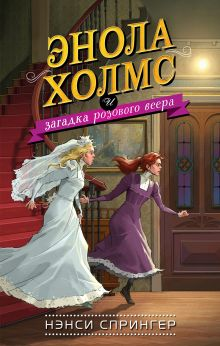 Энола Холмс и загадка розового веера (#4)