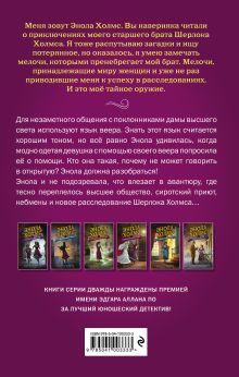 Обложка сзади Энола Холмс и загадка розового веера (#4) Нэнси Спрингер