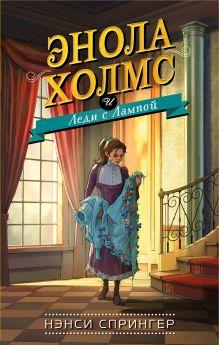 Энола Холмс и Леди с Лампой (#5)