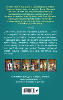 Обложка сзади Энола Холмс и Леди с Лампой (#5) Нэнси Спрингер