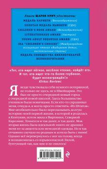 Обложка сзади Моя вторая жизнь (выпуск 4) Шарон Крич