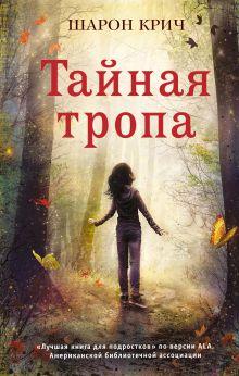 Обложка Тайная тропа (выпуск 3) Шарон Крич