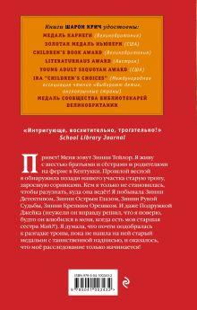 Обложка сзади Тайная тропа (выпуск 3) Шарон Крич