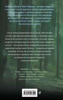 Обложка сзади Секрет «Шепчущих сосен» (#2) Тара Эллис