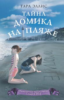 Обложка Тайна домика на пляже (#3) Тара Эллис