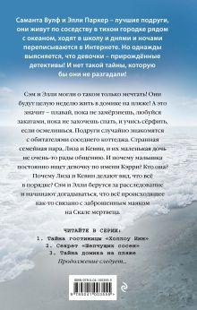 Обложка сзади Тайна домика на пляже (#3) Тара Эллис