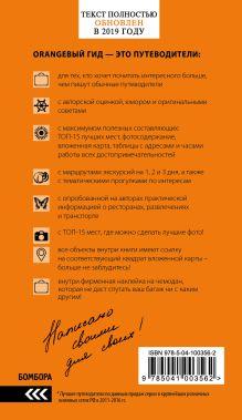 Обложка сзади Стамбул: путеводитель + карта. 8-е издание, испр. и доп.