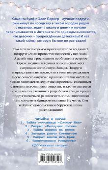 Обложка сзади Таинственное Рождество (#6) Тара Эллис