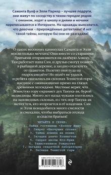 Обложка сзади Легенда Тенистой горы (#8) Тара Эллис